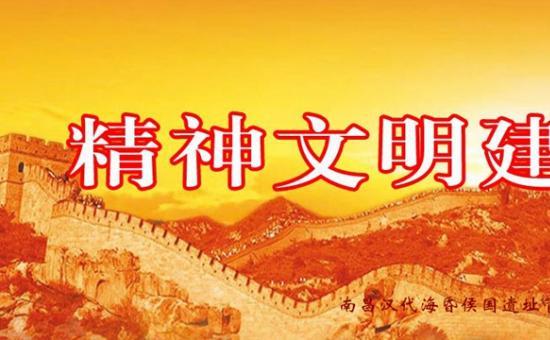 南昌汉代海昏侯国遗址管理局精神文明建设专栏