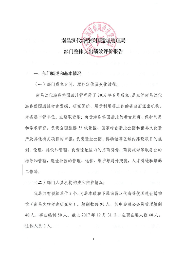 南昌汉代海昏侯国遗址管理局部门整体支出绩效评价报告