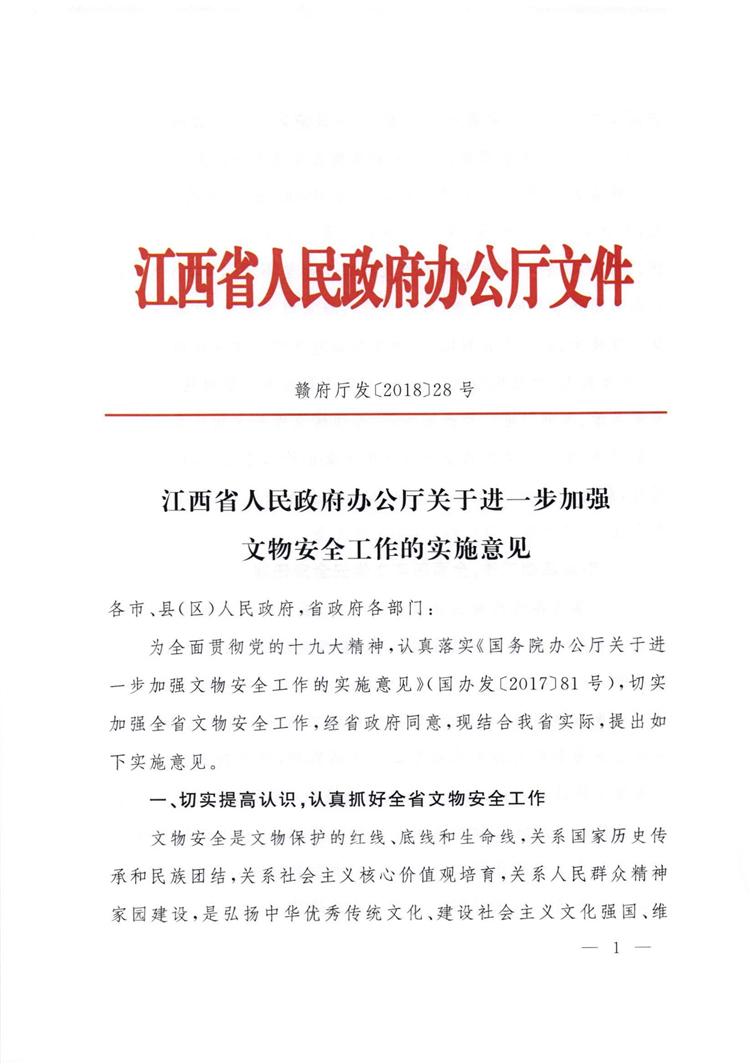 《江西省人民政府办公厅关于进一步加强文物安全工作的实施意见》